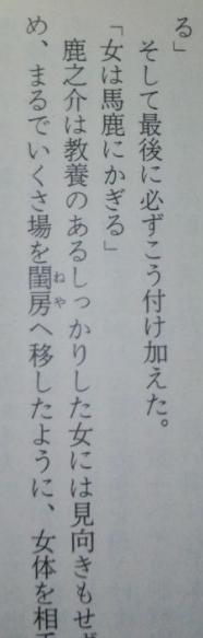 Shikanosuke_said