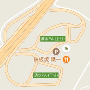 Shimizupa