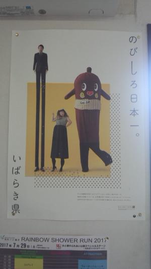 Ibaraki_1
