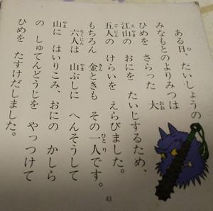 Kintarohitsgobrinword