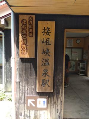 Sessokyo_onsen