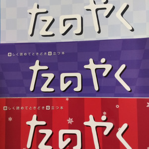Tanoyaku